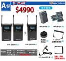ROWA‧JAPAN RW-2401S 一對二 採訪無線麥克風-A餐 支援手機直播