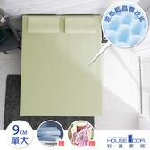 House Door 防蚊防螨9cm藍晶靈涼感記憶床墊全配組-單大亮檸黃