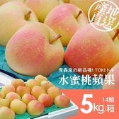 【屏聚美食】日本青森TOKI水蜜桃蘋果(國王)5kg/14顆/箱_免運