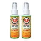 歐神乾洗手天然潔菌液二瓶組(100ml)
