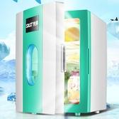 車載冰箱 10L小冰箱迷你小型家用單門式制冷二人世界宿舍冷藏車載冰箱【快速出貨八折下殺】