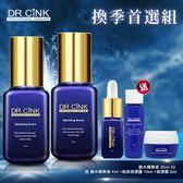DR.CINK達特聖克 換季首選組【BG Shop】升級藍x2+迷你(藍+妝前露+保濕霜)
