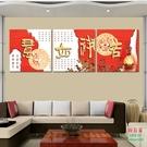 【優樂】無框畫裝飾畫客廳沙發背景掛畫臥室壁畫餐廳三聯吉祥如意