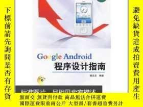 二手書博民逛書店Google罕見Android程序設計指南(附光盤1張)Y162