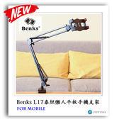 Benks L17泰坦懶人平板手機支架 懶人支架 追劇神器 適用 12.9英吋 平板 手機  支架