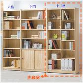 【水晶晶家具/傢俱首選】CX0803-3西雅圖2.7*6呎原切橡木正木心板十二格直立開放式書櫃﹝已組裝﹞