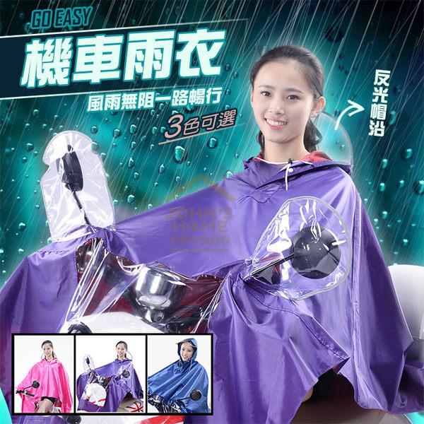 約翰家庭百貨》【YX165】機車雨衣雨罩 夜間反光 電動車摩托車自行車單人成人騎車雨披 4色可選