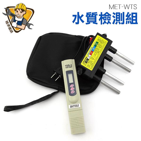 精準儀錶 水質檢測組 水質分析+重金屬+硬度+濁度 MET-WTS