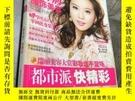 二手書博民逛書店瑞麗服飾美容2012年5月號罕見劉詩詩Y403679