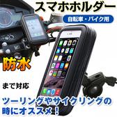 G6 iphone xr 11 pro S10+摩托車導航車架防水套機車導航座底座防水盒手機架防水包手機座防水殼支架G6