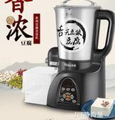ROTA/潤唐 DJ22B-2121N豆腐豆漿機全自動家用豆腦豆花機自動濾渣    JSY時尚屋
