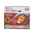 永信活泉納麴Q10膠囊120粒裝 (健康食品認證),贈台灣製成人平面口罩50片(送完為止)