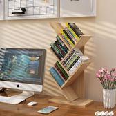 書櫃 桌上樹形書架兒童簡易置物架學生用桌面書架書櫃儲物架收納架【全館9折】