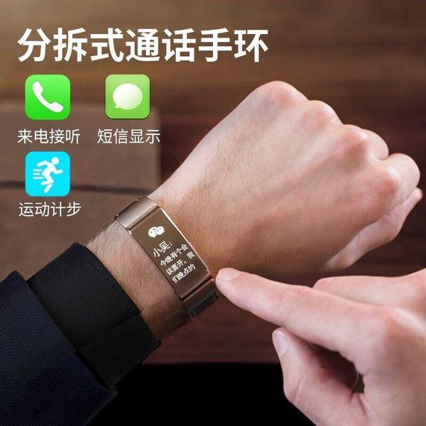 手環耳機 智慧手環藍牙耳機二合壹可拆分離式手錶可通話測心率血壓華為B3 igo小宅女大購物