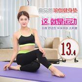 瑜伽墊健身墊加厚運動墊初學者地墊加厚加寬加長防滑愈加毯   初見居家