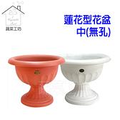 蓮花型花盆-中 (無孔)-白色