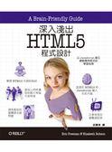 (二手書)深入淺出 HTML5 程式設計