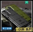 【萌萌噠】小米11 Lite 小米10T Pro 新款護盾鎧甲保護殼 全包防摔 氣囊磨砂軟殼 手機殼 手機套