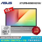 【ASUS 華碩】VivoBook 17 X712FB-0058S10210U 17.3吋筆電 - 冰河銀 【加碼贈真無線藍芽耳機】