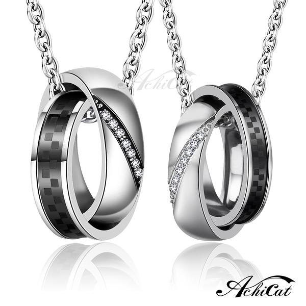 AchiCat 情侶項鍊 白鋼項鍊 約定今生 雙圈對鍊 送刻字 單個價格  C1652