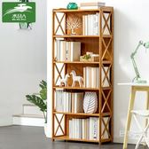 書架簡易置物架收納架簡約現代實木多層落地兒童學生書櫃BL 【好康八八折】