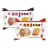 莊家 雪花-迷你方塊酥(50g) 款式可選【小三美日】