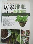 【書寶二手書T1/園藝_JWN】居家堆肥活用百科_黃鵬錡