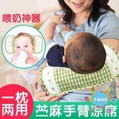 (超夯免運)嬰兒涼席手臂涼席夏季喂奶手臂墊嬰兒手臂枕頭抱寶寶神器哺乳胳膊袖套夏天