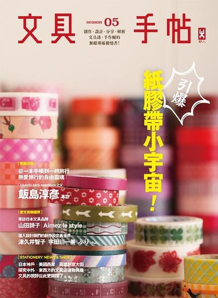 (二手書)文具手帖Season(5):引爆紙膠帶小宇宙