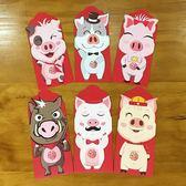 紅包袋 紅包 過年 造型紅包袋 壓歲錢 春節 鈔票 開工 福豬造型紅包袋((6入)✭慢思行✭【P129】