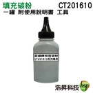 FUJI XEROX CT201610 超精細填充碳粉 適用P205b M205b M205f M205fw P215b M215b M215fw