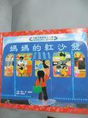 【書寶二手書T3/少年童書_ZHX】媽媽的紅沙發_威拉畢