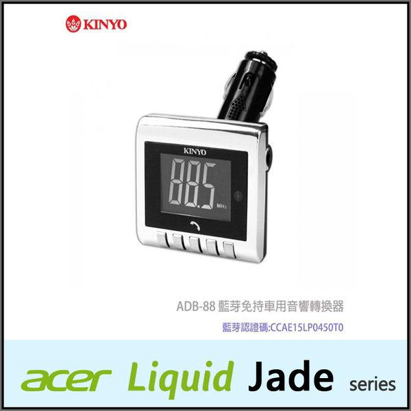 ☆KINYO 耐嘉 ADB-88 藍芽免持車用音響轉換器/ACER Liquid Jade S