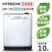 好禮二選一【日立HITACHI】日本原裝輕巧型清淨機10坪內適用/UDP-J70