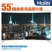 Haier 海爾 55吋 UHD 曲面LED 液晶電視 顯示器+視訊卡 55Q6500 LE55Q6500U HDR 4K 60HZ