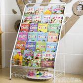 兒童書架鐵藝雜志架落地展示報刊書報架書柜置物架寶寶收納繪本架ATF 格蘭小舖