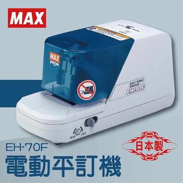 【辦公室機器系列】-MAX EH-70F 電動平訂機[釘書機/訂書針/工商日誌/燙金/印刷/裝訂]
