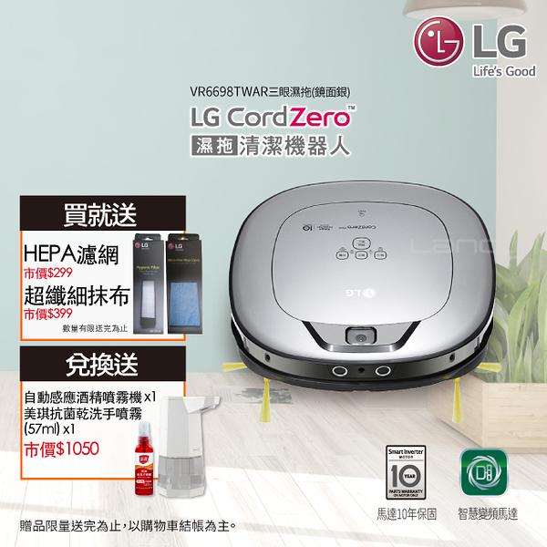 LG-CordZero WiFi濕拖清潔機器人(防毛髮糾結)-鏡面銀 VR6698TWAR ▶隨貨送HEPA濾網+纖維抹布◀