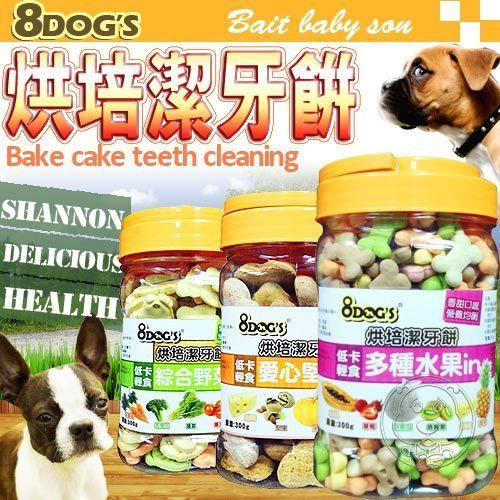 【培菓幸福寵物專營店】8DOGS》八犬烘培鈣質潔牙餅小桶裝300g