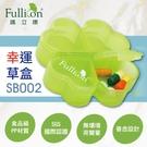 【Fullicon護立康】幸運草造型4格盒 小藥盒
