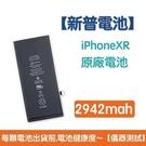 送5大好禮【含稅發票】iPhoneXR 原廠德賽電池 iPhone XR 原廠電池 2942mAh