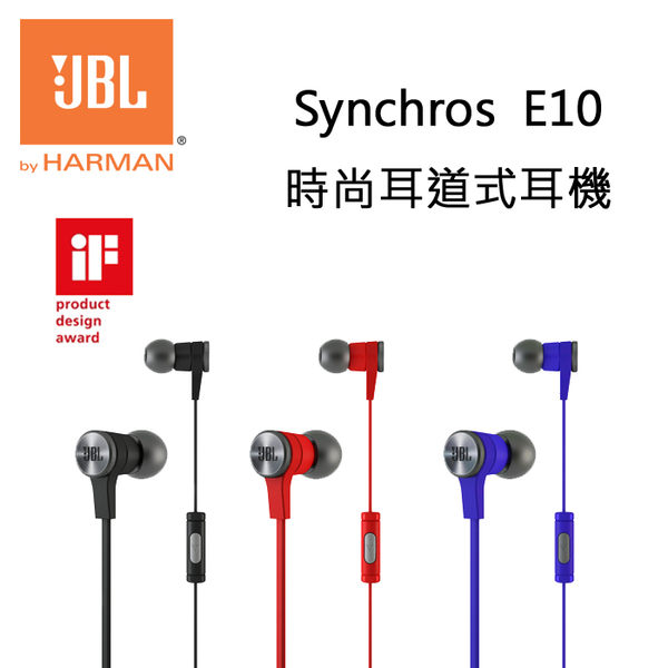 JBL 美國  Synchros E10  時尚耳道式耳機  【台灣英大公司貨】*