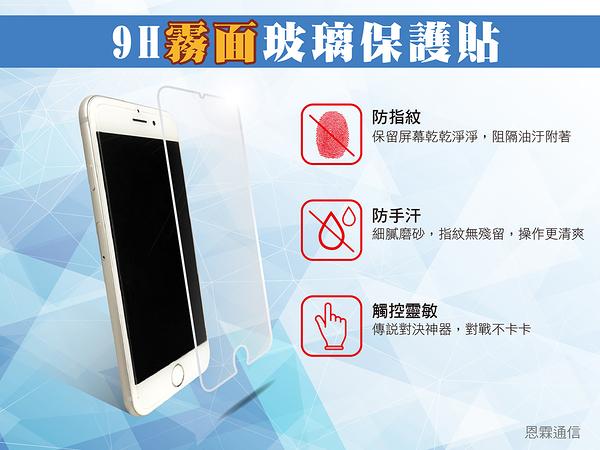 『9H霧面玻璃保護貼』HTC One A9 X9 X10 非滿版 鋼化玻璃貼 螢幕保護膜 鋼化膜 9H硬度