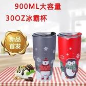 咖啡雙層大車載卡通容量 900ml冰霸杯30OZ不銹鋼杯保溫杯304吸管