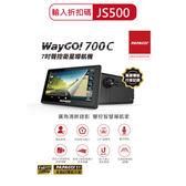 【輸入折扣碼JS500再折】PAPAGO ★ WayGo700C  七吋 Wi-Fi 行車記錄+聲控導航+平板(贈16G)
