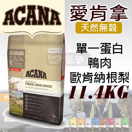 《愛肯拿ACANA》單一蛋白低敏美膚-鴨肉+梨11.4kg