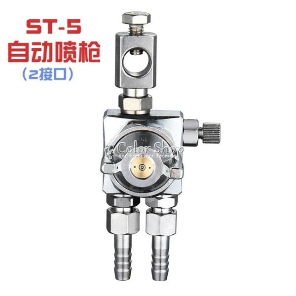 日本露明娜ST-6自動噴漆槍ST-5吸塑機波峰焊噴頭噴嘴油漆自動噴槍 新品上新