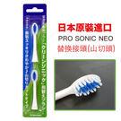 日本PRO SONIC NEO 電動超音...