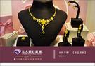 ☆元大鑽石銀樓☆『永恆不變』結婚黃金套組 *項鍊、手鍊、戒指、耳環*