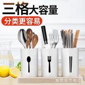 筷子筒  日式小清新筷子筒筷架三個筒防潮霉韓式收納筷子籠收納架 『 歐韓流行館』